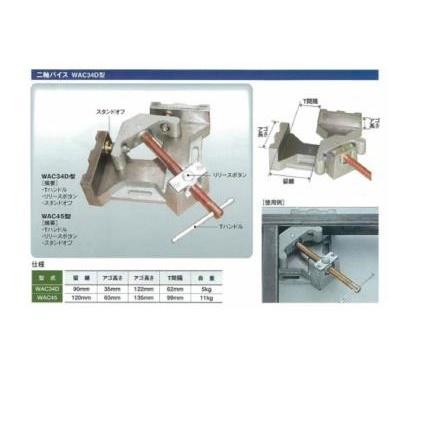 エクセル貿易 溶接用仮付バイス 2軸バイス WAC45