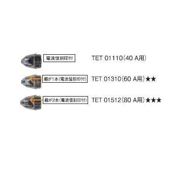 パナソニック(Panasonic)エアプラズマ切断用チップ 60A TET01310 10個入り