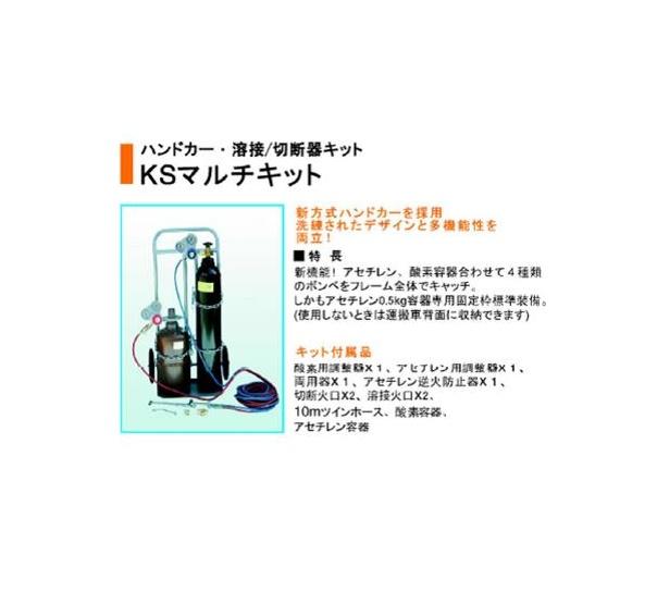 カミマル 小型ガス溶接セット KSマルチキット ガス充填タイプ Aモデル(酸素2000L、アセチレン2kg) ガス充填タイプ, ヒガシマツウラグン:ffc35d07 --- sunward.msk.ru
