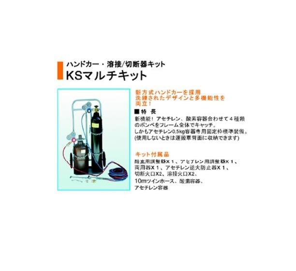 カミマル カミマル 小型ガス溶接セット KSマルチキット Bモデル(酸素1500L、アセチレン2kg) ガス充填タイプ, カー用品のブラッサム:a4faa7ad --- reinhekla.no