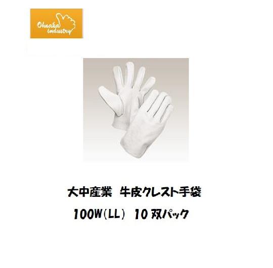 手袋 大中産業 牛皮クレスト手袋 100W 10双(LLサイズ)