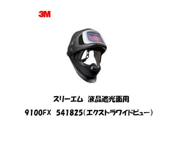 スリーエム 液晶遮光面スピードグラス 9100FX 541825