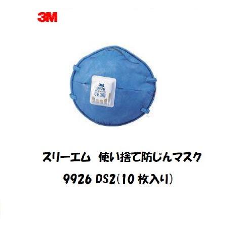 スリーエム 使い捨て式防じんマスク(活性炭入り・排気弁付) 9926 DS2 10枚入り