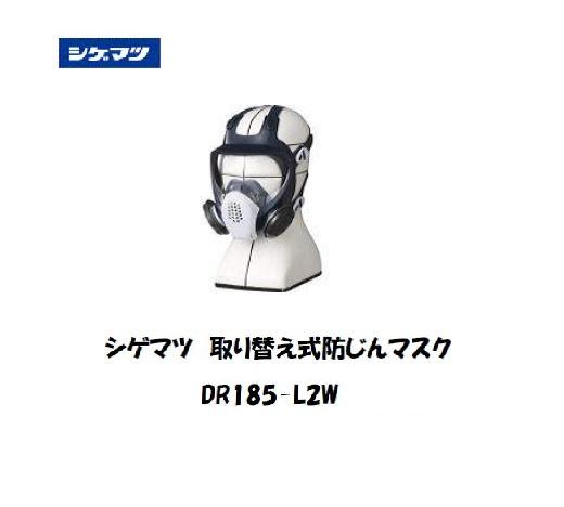 シゲマツ 取り替え式防じんマスク DR185L2Wを買うなら溶接用品の専門店 市場店! シゲマツ 取り替え式防じんマスク DR185L2W