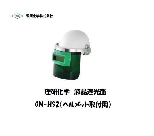 理研 液晶遮光面 ヘルメット取付タイプ GM-HS2