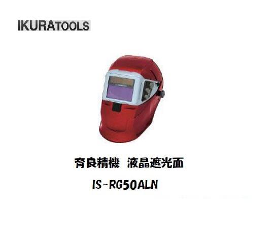 イクラ 液晶遮光面ラピッドグラス IS-RG50ALN