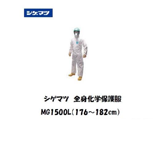 シゲマツ 全身化学保護服 MG1500-L(Lサイズ)