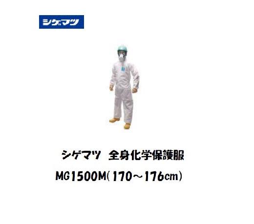 シゲマツ 全身化学保護服 MG1500-M(Mサイズ)