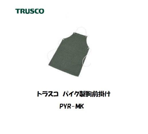 トラスコ パイク製前掛け(胸付) PYR-MK