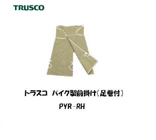 トラスコ パイク製前掛け(足巻付) PYR-RH