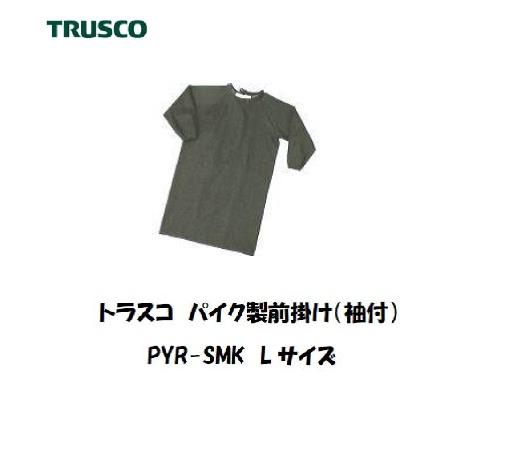 トラスコ パイク製前掛け(袖付) PYR-SMK-L