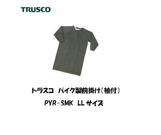 トラスコ パイク製前掛け(袖付) PYR-SMK-LL