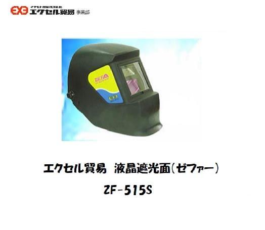 エクセル貿易 溶接用自動液晶遮光面 ゼファー ZF515S