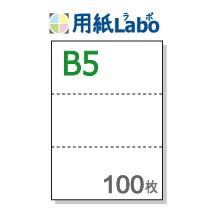 B5ミシン目入り用紙。工場直販で最安値に挑戦!B5 3分割(3面)白紙 マイクロミシン目入り用紙【100枚】B5ミシン目入りコピー用紙の決定版! B5 ミシン目入り用紙 3分割【B5 3分割(3面)白紙 ミシン目はマイクロミシン 100枚】B5 ミシン目入りコピー用紙 ミシン目用紙・ミシン目入り用紙 B5 ミシン目 3分割○100枚
