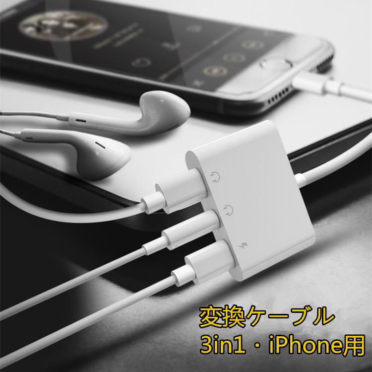 3ポート iPhone 変換ケーブル 変換 アダプター イヤホン 通話 3in1 iphone イヤホン 変換アダプタ 急速 充電 通話 音楽再生 変換 ケーブル 変換アダプター iPhone 変換ケーブル イヤホン 変換 ケーブル iphone 変換 アダプター イヤホン 充電ケーブル iphone 充電 イヤホン 3.5mm イヤホンジャック ケーブル iPhone ケーブル