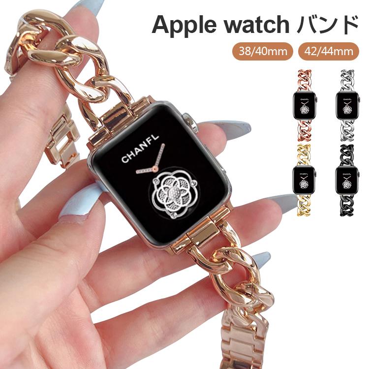 アップルウォッチ バンド se 6 5 即納 4 3 2 1 金属 レディース メンズ 国内送料無料 Apple 42 高級感 series 38mm 女性 Watch 交換バンド SE 合金 40 44mm 男性 おしゃれ