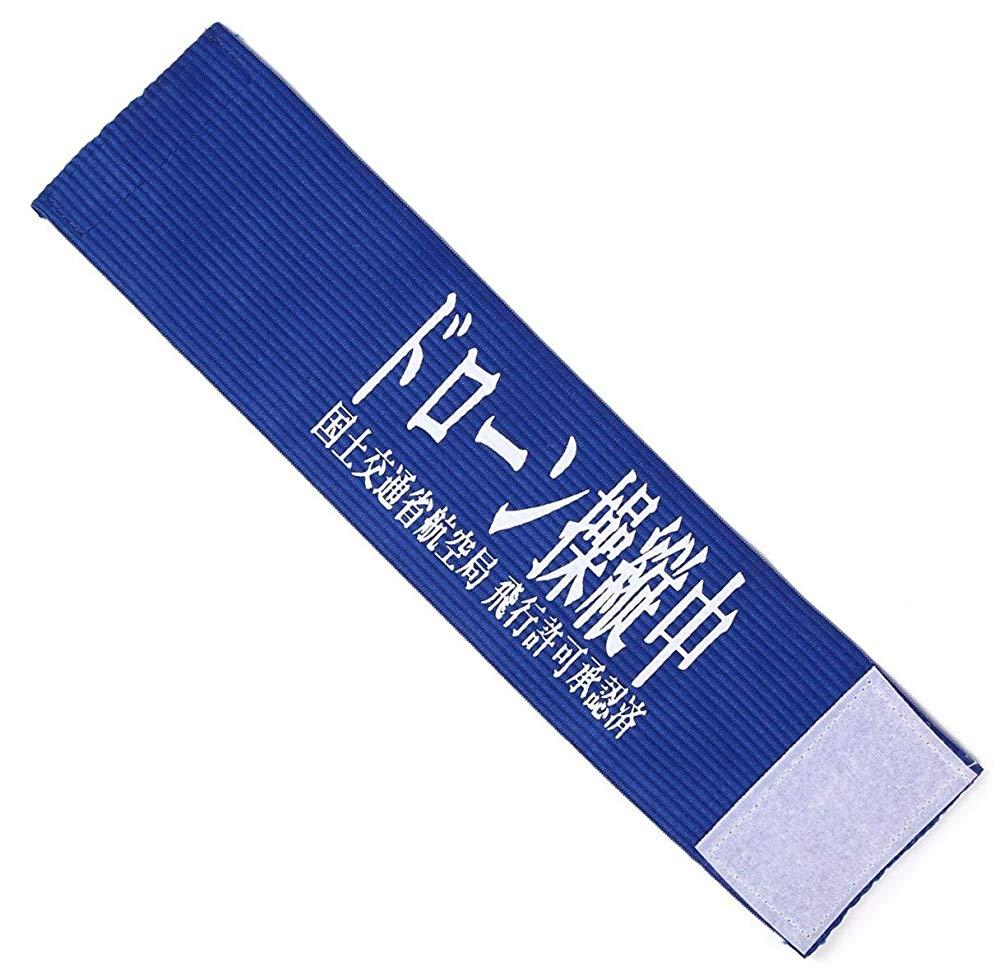 留めピン不要 紺色 パイロット 飛行許可 操縦許可 取得済み 公式 待望 ドローン 35cmx8.5cm 操縦中 ネイビー マジックテープ付き 許可 伸縮あり 腕章