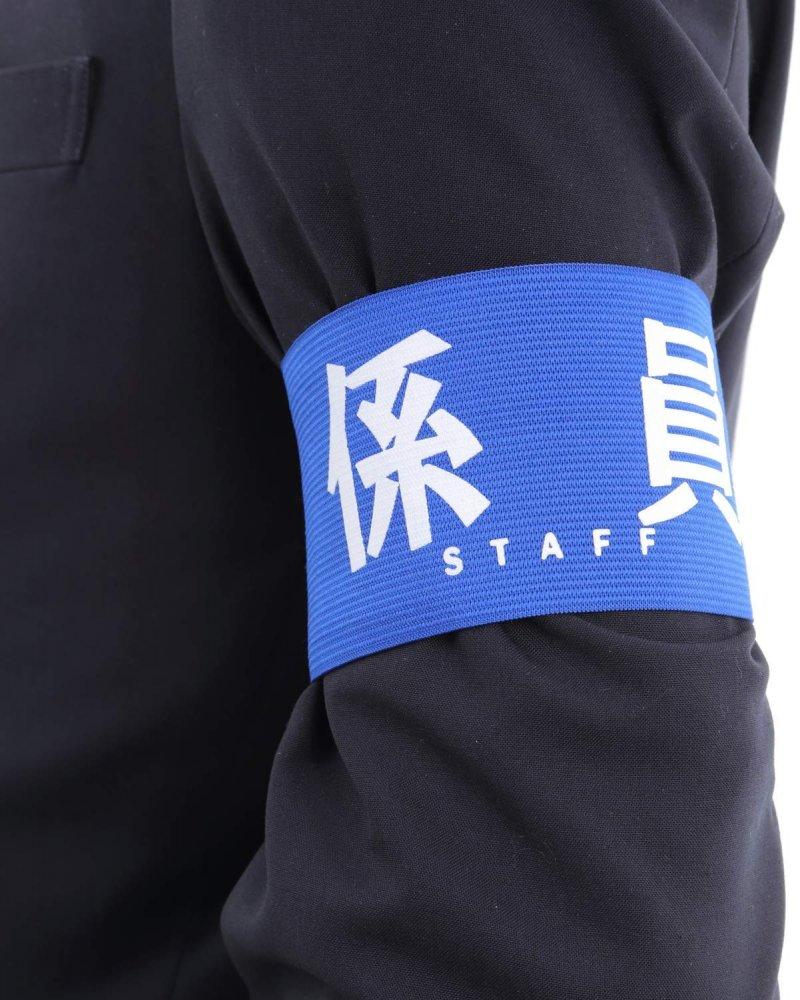 STAFF 係員 お買得 スタッフ 腕章 マジックテープ 全国一律送料無料 伸縮あり タイプ ワンサイズ ネイビー