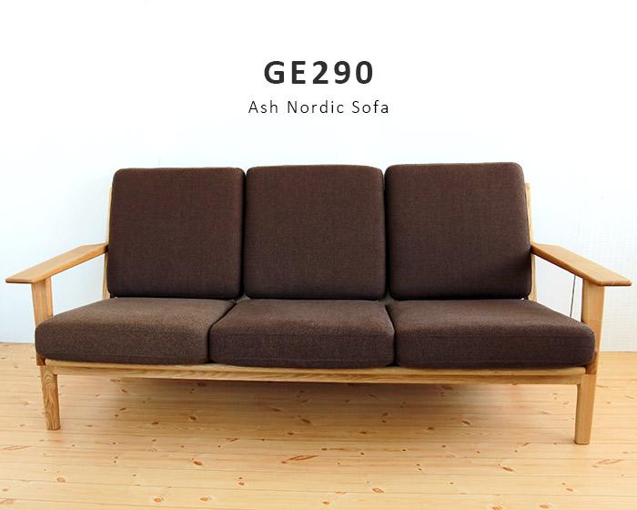 北欧 GE290 ソファ リプロダクト 3Pソファ(アッシュ×ファブリック)/ハンス・J・ウェグナー デザイナーズ 無垢材 北欧デザイン 三人掛け おしゃれ 上質 高級 シンプル