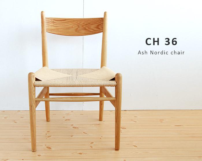 北欧 CH36 KENチェア リプロダクト アッシュ無垢材 【カールハンセン社のCH36ではございません】完成品