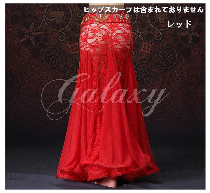 ベリーダンス インドダンス三色 レース スカート セクシー 高品質 豪華 ダンス衣装 ryq01485A54j3LR