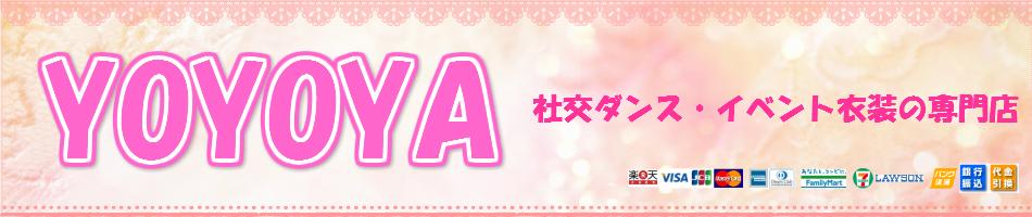 YOYOYA:社交ダンス衣装専門店