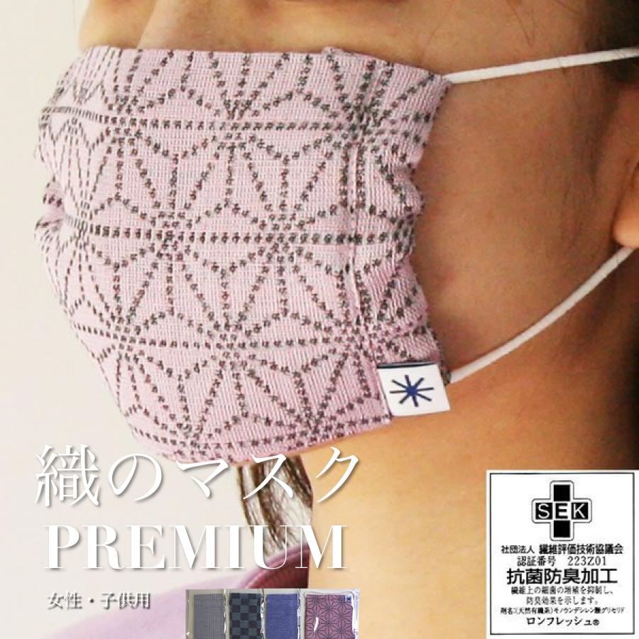 綿と抗菌防臭加工のシルクレーヨン糸で織られた薄手のマスクです 洗って繰り返しお使いいただけます 《 25日まで ポイント5倍 10%OFF クーポン 》 米織小紋 織のマスク PREMIUM 女性 子ども 用 小さめ 定価の67%OFF 和柄 日本製 洗える おしゃれ 敬老の日 苦しくない 和雑貨 ギフト 涼しい 平形 4柄 プレゼント 米沢織 織物 布マスク シンプル かわいい 訳ありセール 格安 贈り物 通気性 ファブリック