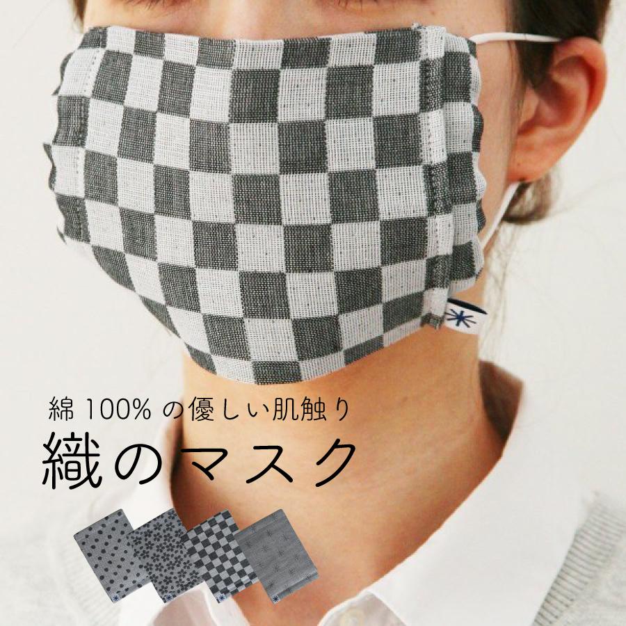 米沢織 綿100%の柔らかくふっくらとした肌触り 洗える丈夫なマスクです 《 25日まで ポイント5倍 10%OFF クーポン 》 米織小紋 織のマスク 男女兼用 大きめ 和柄 ファブリック 日本産 和雑貨 織物 プレゼント 平形 4柄 日本製 おしゃれ 贈り物 正規取扱店 かわいい 洗える シンプル ギフト 布マスク