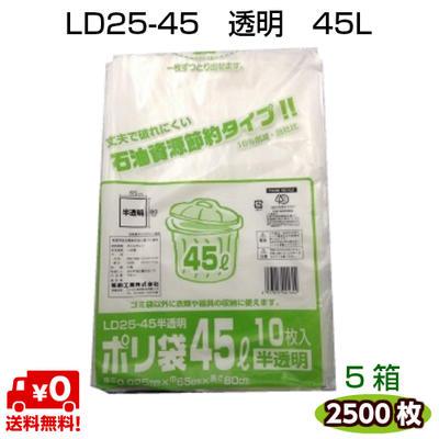 送料無料 福助工業 LD25-45 45L 半透明 50冊×5箱(2500枚)