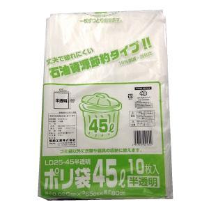 公式通販 ごみ袋 45L 半透明 大人気 福助工業 LD25-45 50冊 500枚