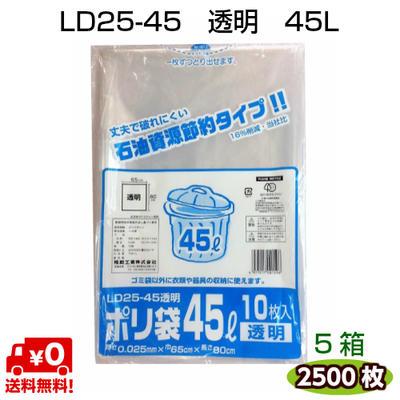 送料無料 福助工業 LD25-45 45L 透明 50冊×5箱(2500枚)