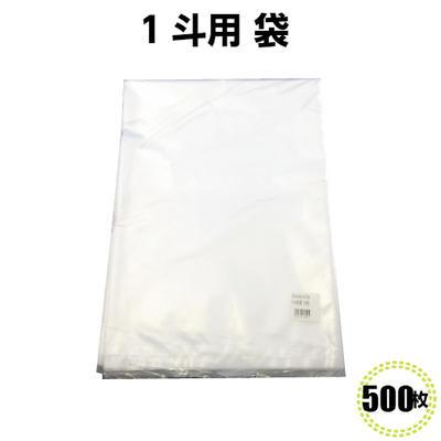 一斗用袋(透明) PE05×500×700mm (500枚)
