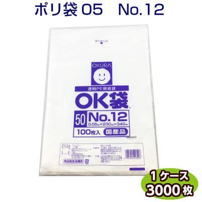 OK袋 05 No12 (ケース3000枚) 0.05×230×340mm [大倉工業] 商品分類(LDポリ袋 ローデン袋 袋 ビニール袋 ポリエチレン袋 透明袋 キッチン袋
