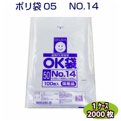 OK袋 05 No14 (ケース2000枚)0.05×280×410mm [大倉工業] LDポリ袋 ローデン袋 袋 ビニール袋 ポリ袋 ポリエチレン袋 透明袋 キッチン袋