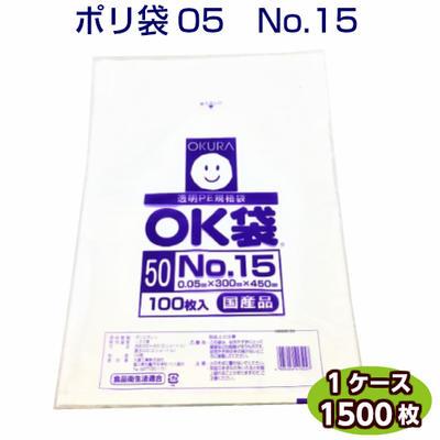 OK袋 05 No15 (ケース1500枚) 0.05×300×450mm [大倉工業]LDポリ袋 ローデン袋 袋 ビニール袋 ポリ袋 ポリエチレン袋 透明袋 キッチン袋