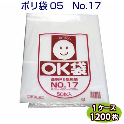OK袋 05 No17 (ケース1200枚) 0.05×360×500mm[大倉工業]LDポリ袋 ローデン袋 袋 ビニール袋 ポリ袋 ポリエチレン袋 透明袋 キッチン袋
