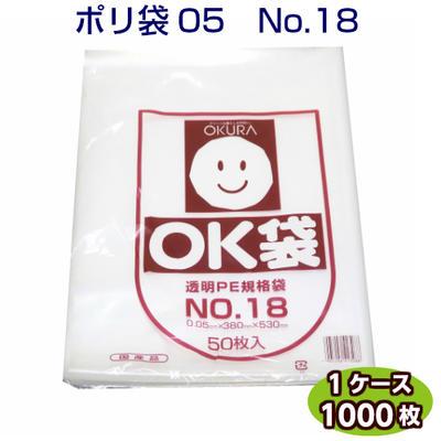 OK袋 05 No18 (ケース1000枚) 0.05×380×530mm [大倉工業] LDポリ袋 ローデン袋 袋 ビニール袋 ポリ袋 ポリエチレン袋 透明袋 キッチン袋