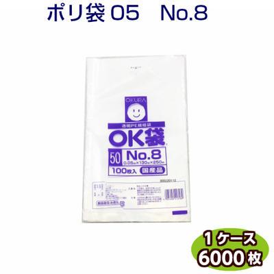OK袋 05 No8 (ケース6000枚) 0.05×130×250mm [大倉工業]商品分類(LDポリ袋 ローデン袋 袋 ビニール袋 ポリエチレン袋 透明袋 キッチン袋