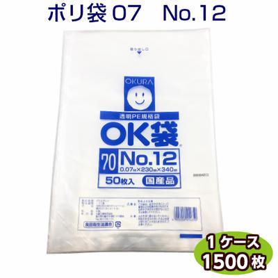 OK袋 07 No12 0.07×230×340mm (ケース1500枚)[大倉工業] LDポリ袋 ローデン袋 袋 ビニール袋 ポリ袋 ポリエチレン袋 透明袋 キッチン袋 業務用