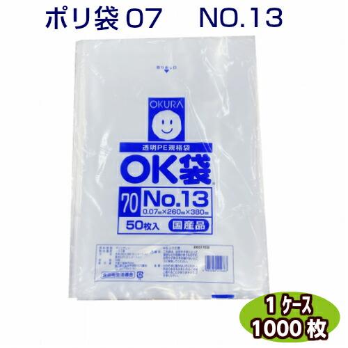 OK袋 07 No15 0.07×300×450mm (ケース1000枚)[大倉工業] LDポリ袋 ローデン袋 袋 ビニール袋 ポリ袋 ポリエチレン袋 透明袋 キッチン袋