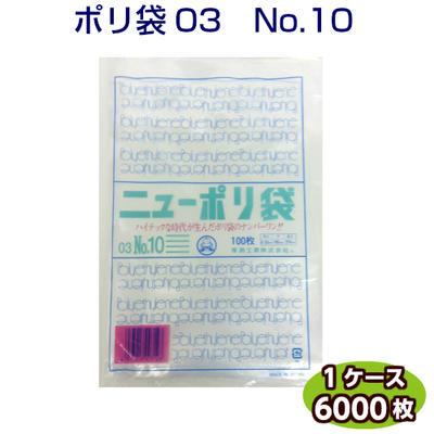 ニューポリ袋 03 No10 180×270mm(ケース6000枚)福助工業 商品分類(LDポリ袋 ローデン袋 袋 ビニール袋 ポリエチレン袋 透明袋 キッチン袋