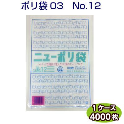 ニューポリ袋 03 No12 230×340mm(ケース4000枚)福助工業 商品分類(LDポリ袋 ローデン袋 袋 ビニール袋 ポリエチレン袋 透明袋 キッチン袋