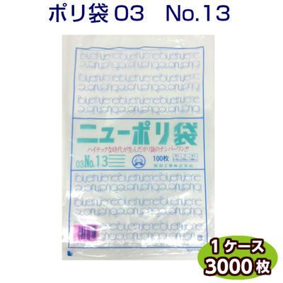 ニューポリ袋 03 No13 260×380mm(ケース3000枚)福助工業 商品分類(LDポリ袋 ローデン袋 袋 ビニール袋 ポリエチレン袋 透明袋 キッチン袋