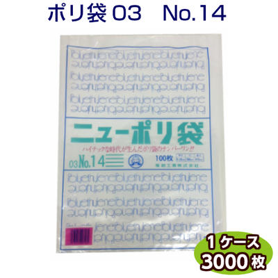 ニューポリ袋 03 No14 280×410mm(ケース3000枚)福助工業 透明袋 商品分類(LDポリ袋 ローデン袋 袋 ビニール袋 ポリエチレン袋 透明袋 キッチン袋