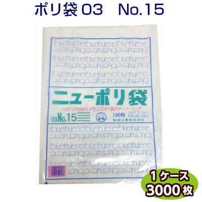 ニューポリ袋 03 No15 300×450mm(ケース3000枚)福助工業 商品分類(LDポリ袋 ローデン袋 袋 ビニール袋 ポリエチレン袋 透明袋 キッチン袋