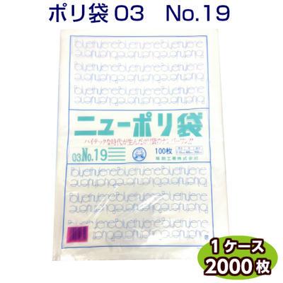 ニューポリ袋 03 No19 400×550mm(ケース2000枚)福助工業 商品分類(LDポリ袋 ローデン袋 袋 ビニール袋 ポリエチレン袋 透明袋 キッチン袋