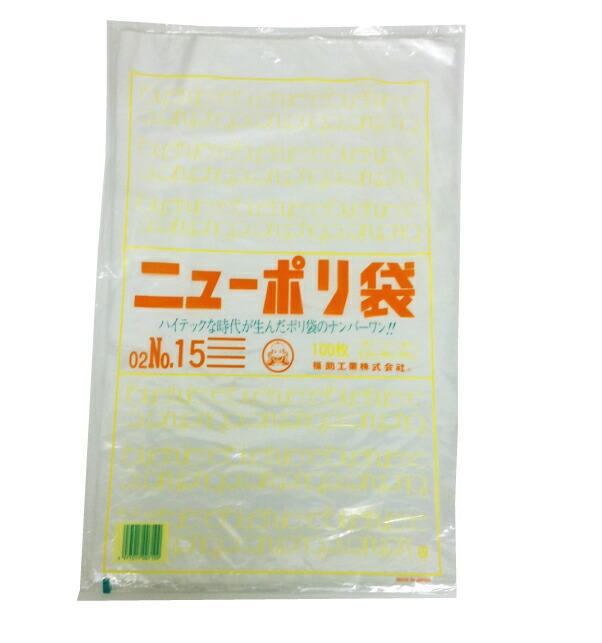 ニューポリ袋 02 No.15 300×450mm(ケース4000枚)福助工業LDポリ袋 ローデン袋 袋 ビニール袋 ポリ袋 ポリエチレン袋 透明袋 キッチン袋