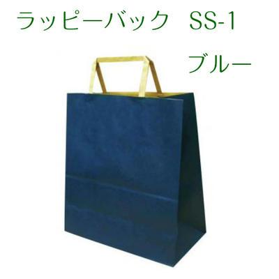 定番で使いやすい手提袋です 紙袋 ラッピーバック SS-1 ブルー クラフト紙 ペーパーバック 数量限定アウトレット最安価格 優先配送 手提げ袋 ラッピング袋 50枚