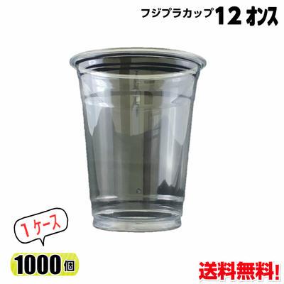 フジプラカップ 12オンス (375ml)透明 1ケース(1000個)プラスチックカップ