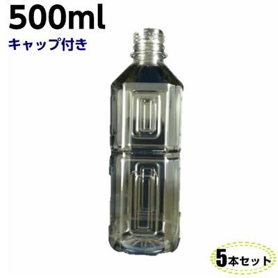 ミネラルウォーターやジュースなどに使われているネジ口タイプのペットボトル ペットボトル 容器 500ml キャップ付き 5本入 透明 ペットボトルPET 食品ボトル 空容器 空 空ボトル 500ml 最新 優先配送